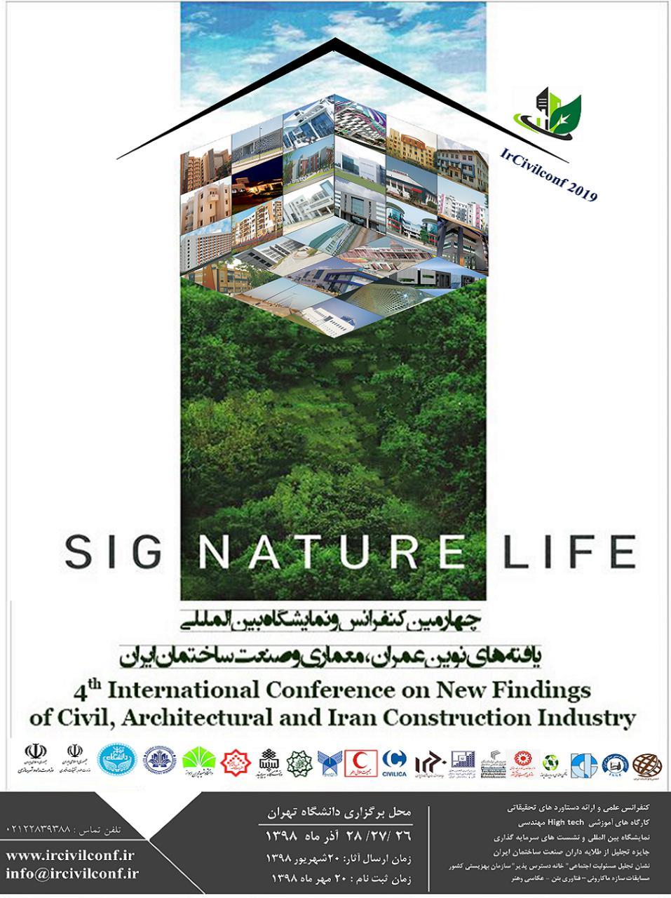 چهارمین کنفرانس بین المللی و یافته های نوین عمران، معماری و صنعت ساختمان ایران