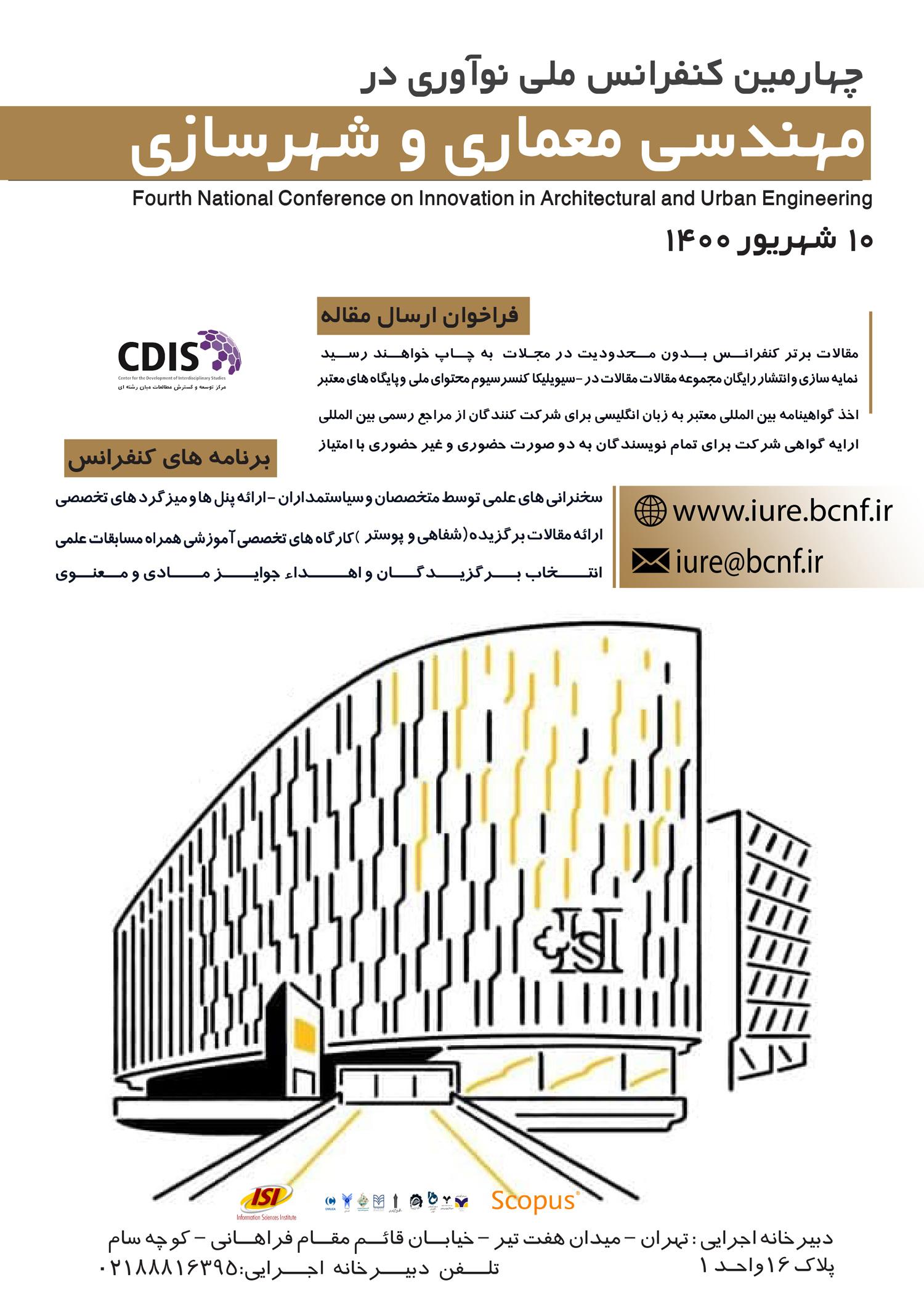 چهارمین کنفرانس ملی نوآوری در مهندسی معماری و شهرسازی