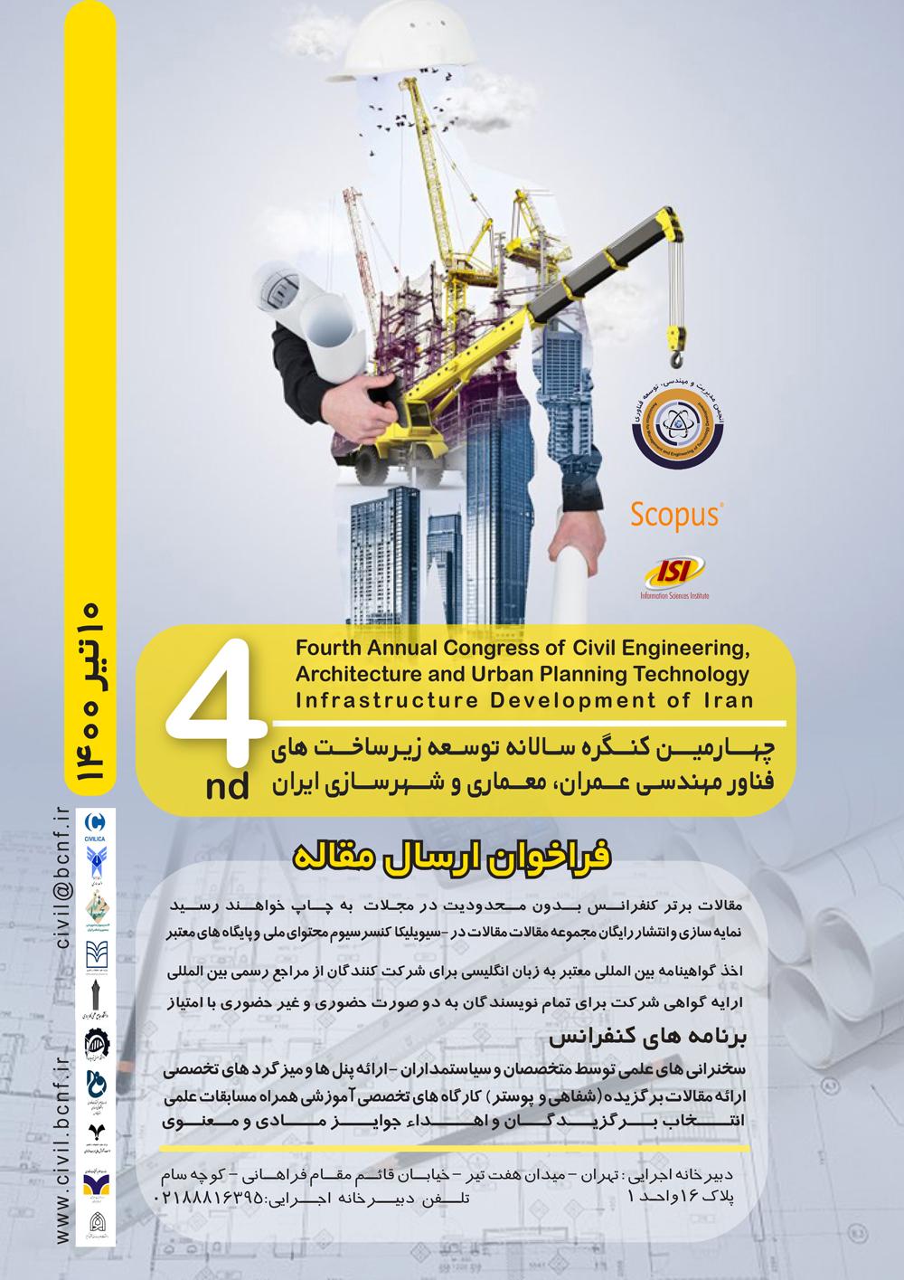 چهارمین کنگره سالانه توسعه زیرساخت های فناور مهندسی عمران، معماری و شهرسازی ایران