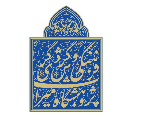 تغییر نام پژوهشکده ابنیه و بافتهای تاریخی
