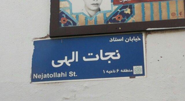 آرامسازی کیفی خیابان نجاتاللهی به نفع تقویت حضور عابران پیاده