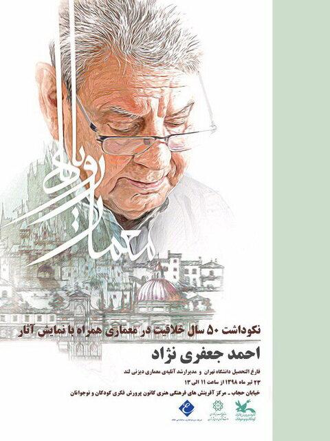 تجلیل از طراح و معمار ایرانیِ بزرگترین شهربازیهای جهان