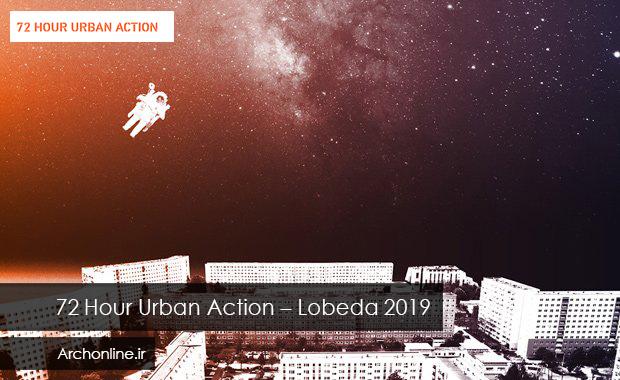 "فراخوان رقابت معماری "" 72 Hour Urban Action – Lobeda 2019"""