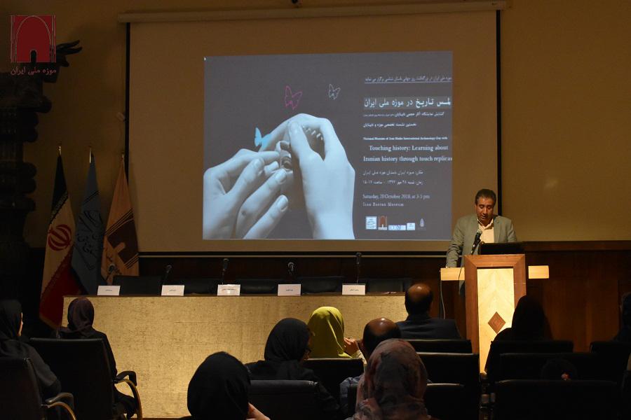 بزرگداشت روز جهانی باستان شناسی با برگزاری نخستین نشست لمس تاریخ در موزه ملی ایران برگزار شد