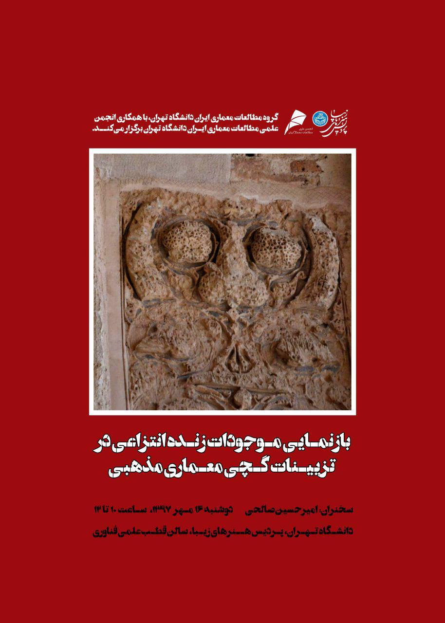 گزارش نشست «بازنمایی موجودات زنده انتزاعی در تزیینات گچی معماری مذهبی» در پردیس هنرهای زیبا دانشگاه تهران