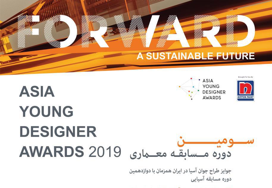 فراخوان مسابقه دانشجویی جوایز طراح جوان آسیا