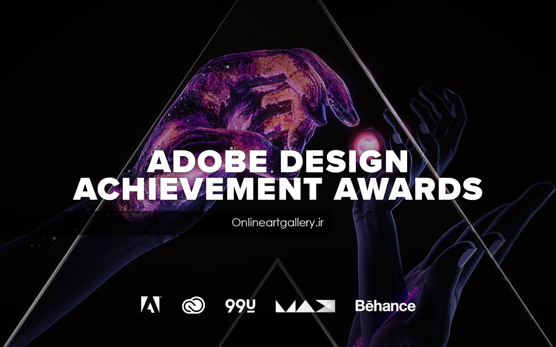 فراخوان جایزه Adobe Design Achievement