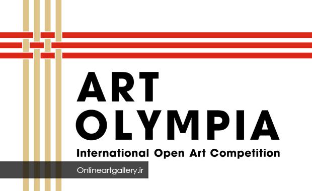 فراخوان رقابت هنرهای تجسمی Art Olympia