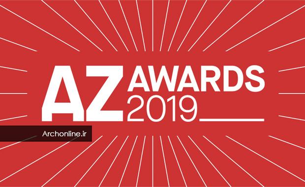 فراخوان جایزه طراحی AZ
