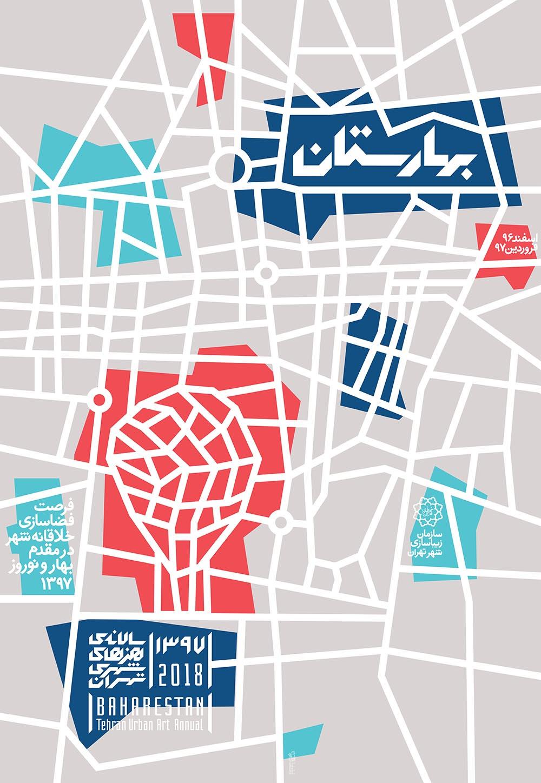 فراخوان سومین سالانه هنرهای شهری تهران بهارستان ۱۳۹۷