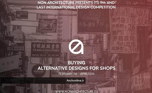 فراخوان رقابت طراحی و معماری Buying