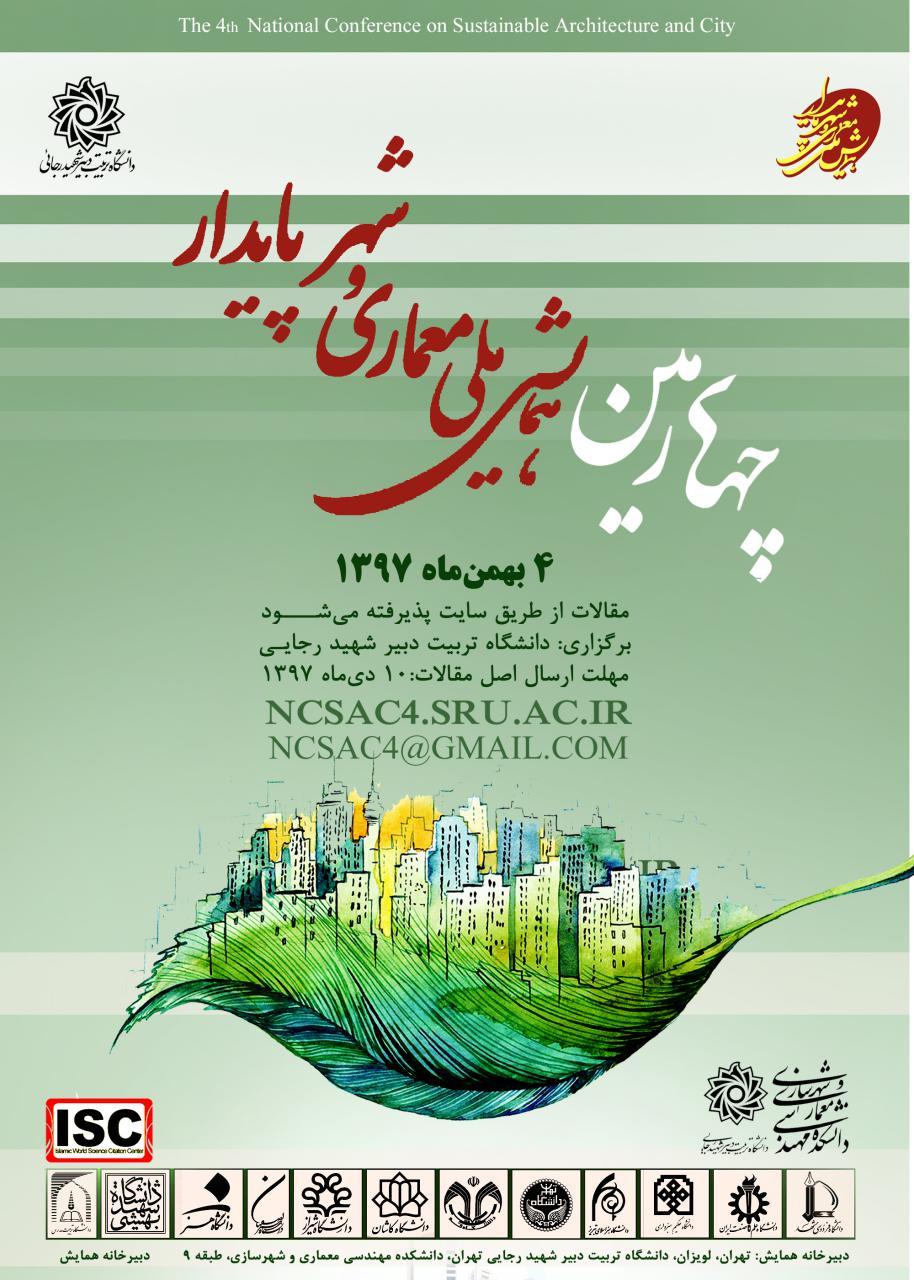 چهارمین همایش ملی معماری و شهر پایدار