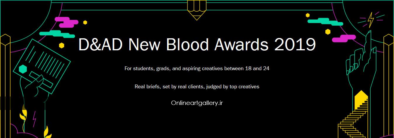 فراخوان مسابقه طراحی استعداد نو D&AD2019