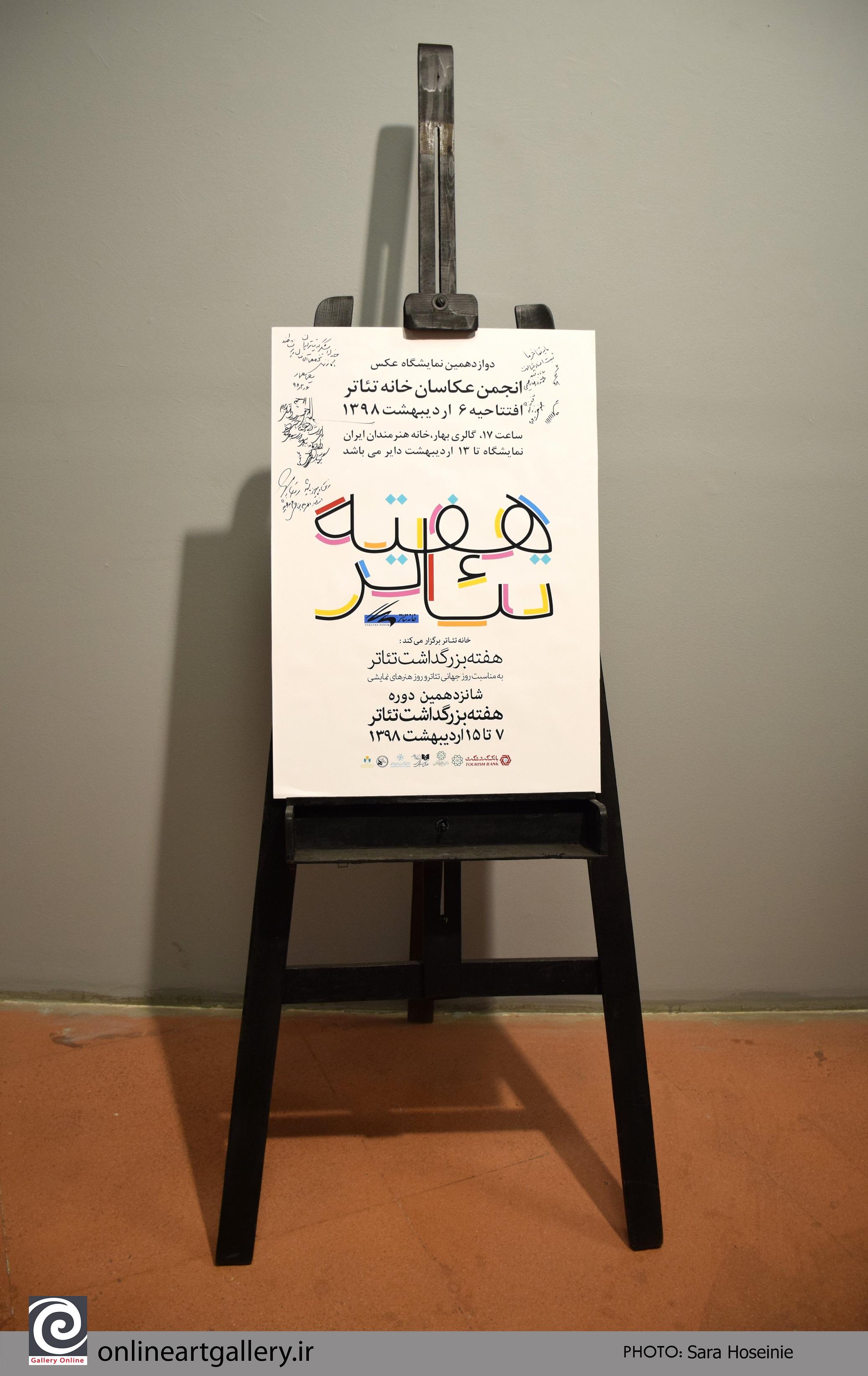 گزارش تصویری انجمن عکاسان خانه تئاتر ایران