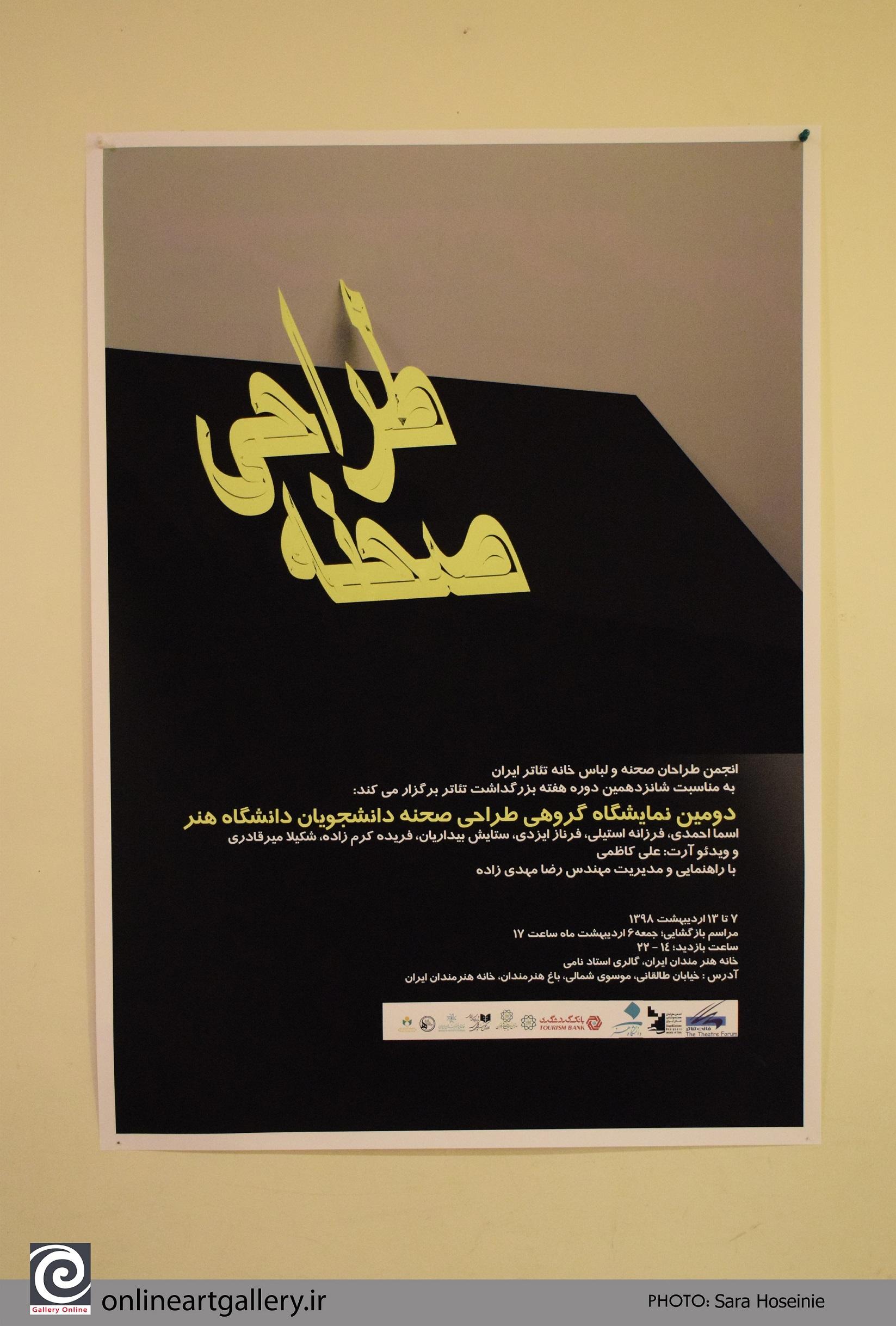 گزارش تصویری نمایشگاه انجمن طراحان صحنه و لباس خانه تئاتر ایران