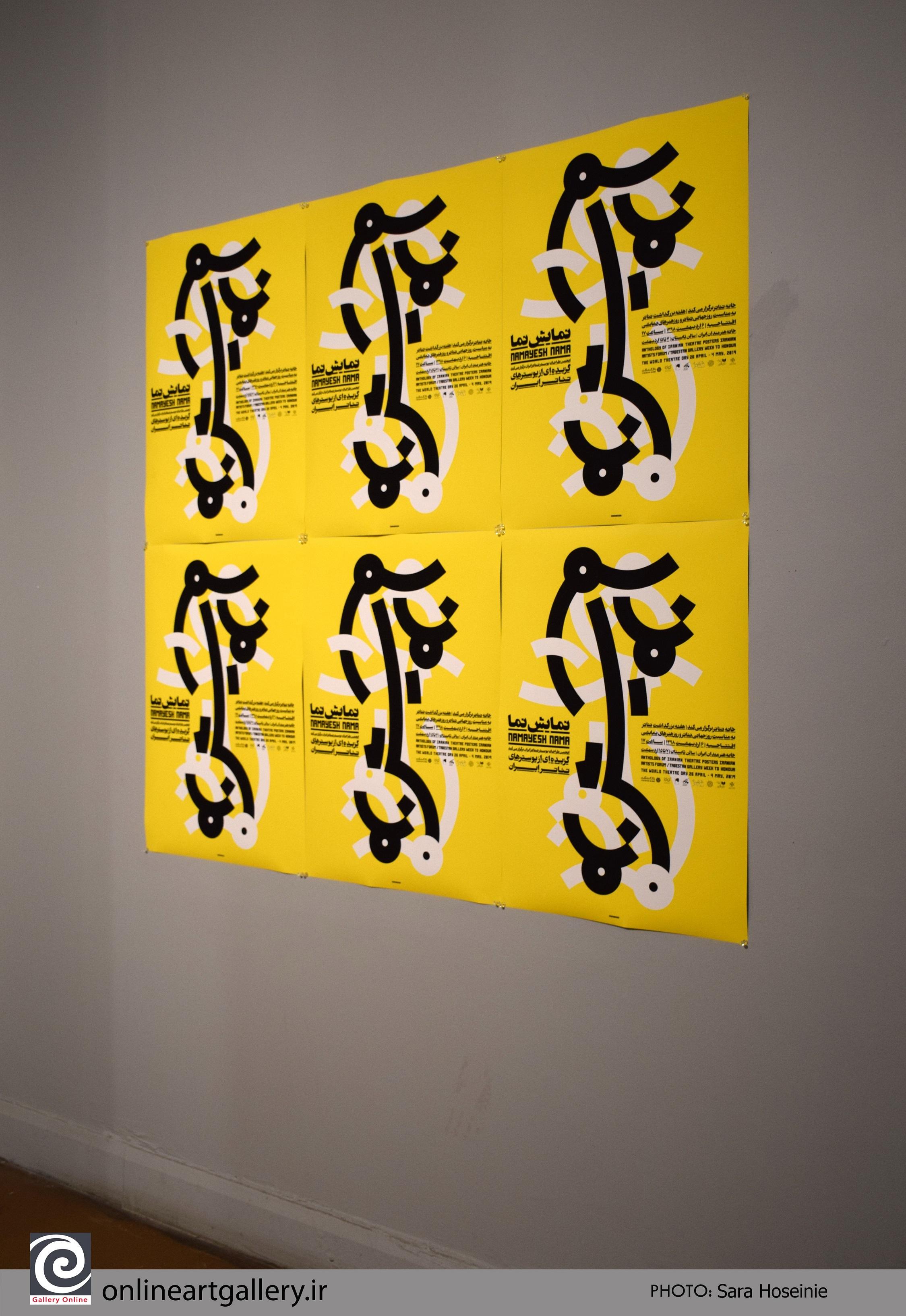 گزارش تصویری گزیده ای از پوستر های تئاتر ایران