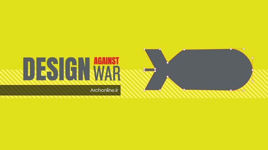 فراخوان طراحی نیازهای پزشکی در مناطق آسیب دیده جنگ