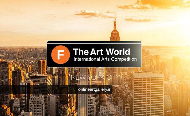 فراخوان مسابقه بین المللی هنرهای تجسمی F World of Art 2019