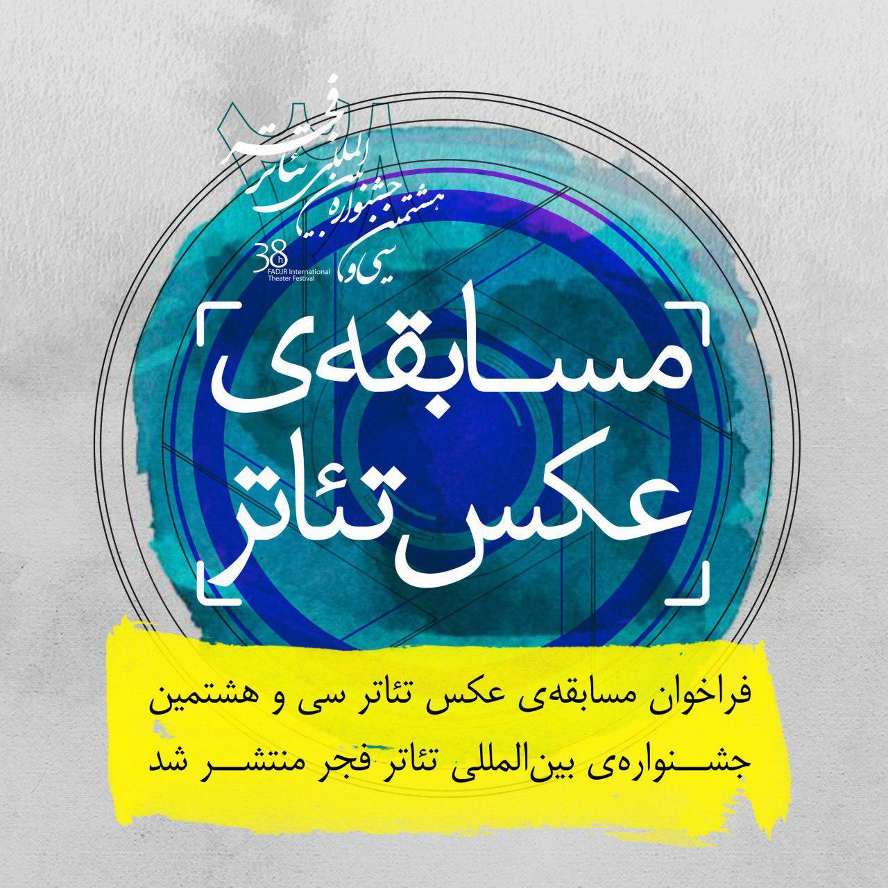 فراخوان مسابقه عکس تئاتر سی و هشتمین جشنواره بینالمللی تئاتر فجر
