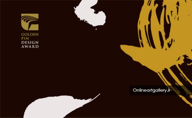 فراخوان جایزه طراحی طلایی 2019