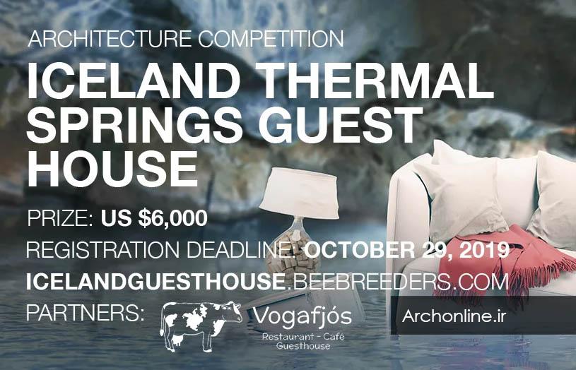 فراخوان رقابت معماری Iceland Thermal Springs Guest House