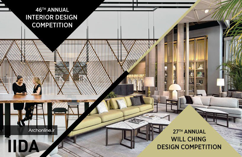 فراخوان مسابقه طراحی سالانه Will Ching Design