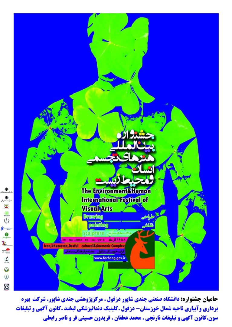 """جشنواره بین المللی هنرهای تجسمی """"انسان و محیط زیست"""""""