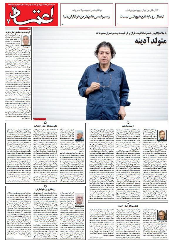 به بهانه زادروز احمدرضا دالوند طراح ، گرافیست و مدیر هنری مطبوعات