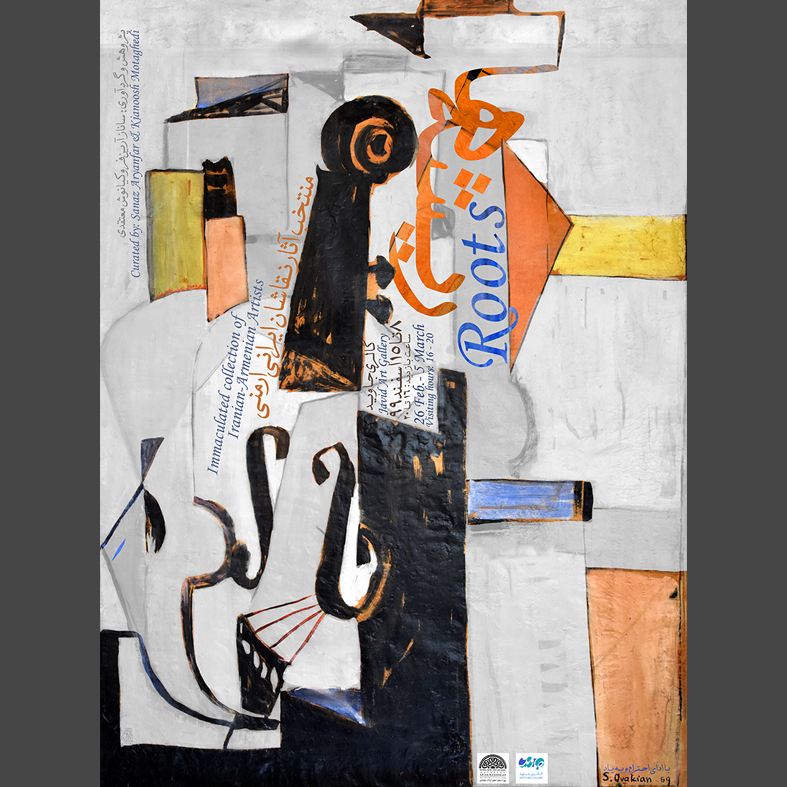 """نمایشگاه """"ریشه ها""""؛ منتخبی از آثار نقاشان ایرانی-ارمنی"""