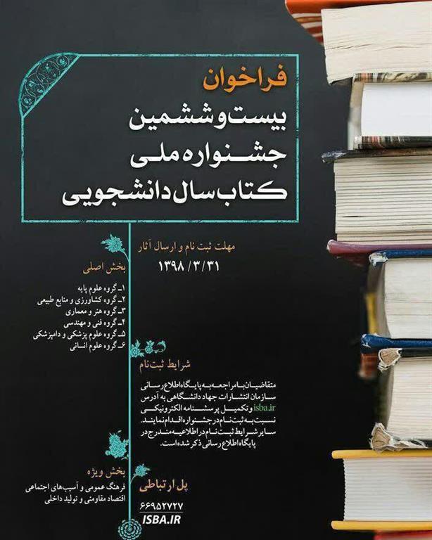 فراخوان بیست و ششمین جشنواره ملی كتاب سال دانشجویی
