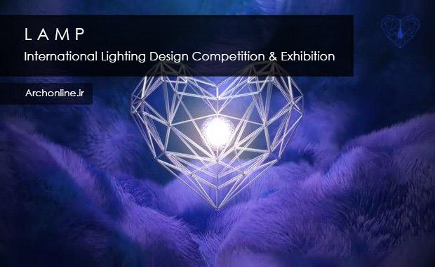 فراخوان مسابقه و نمایشگاه بینالمللی نورپردازی LAMP ۲۰۱۹