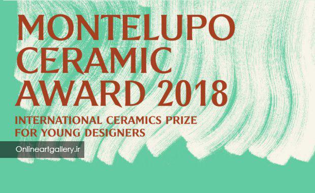 فراخوان جایزه سرامیک Montelupo- MCA