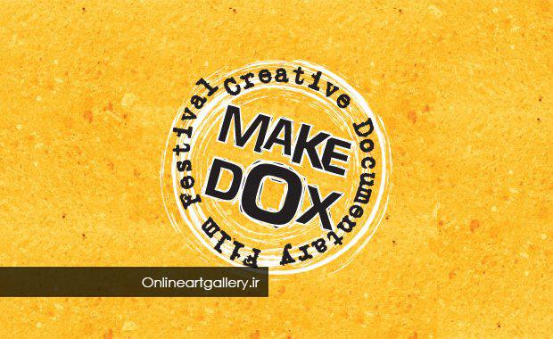 فراخوان جشنواره فیلم مستند خلاق MakeDox