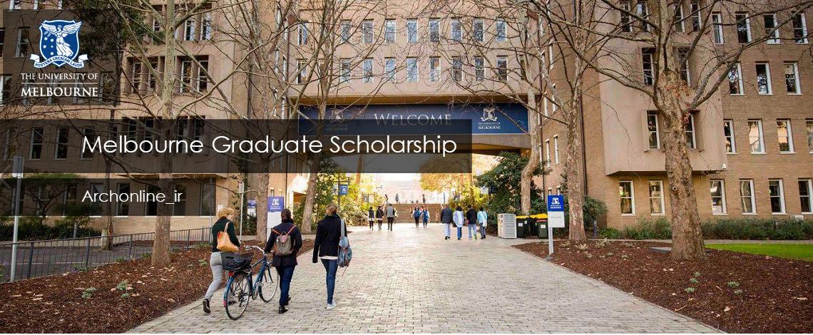 فراخوان بورس تحصیلی معماری در دانشگاه ملبورن استرالیا