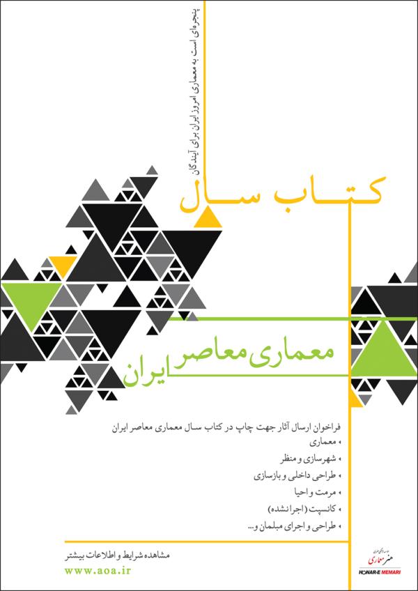 فراخوان عمومی دعوت از دفاتر و شرکتهای معماری جهت ارسال آثار به کتاب سال معماری معاصر ایران