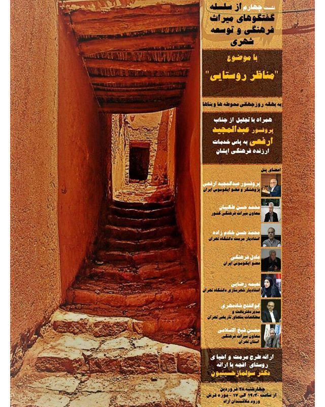 برگزاری چهارمین نشست از سلسله گفتگوهای میراث فرهنگی و توسعه شهری