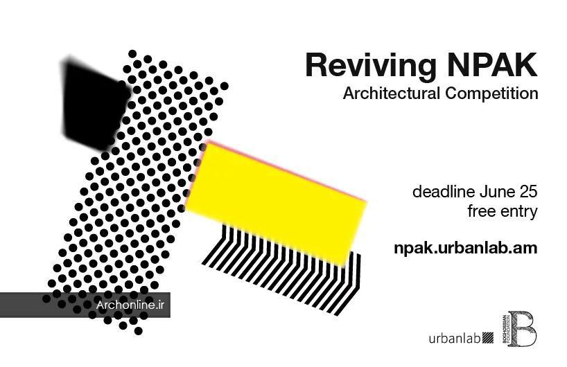 فراخوان مسابقات معماری Reviving NPAK