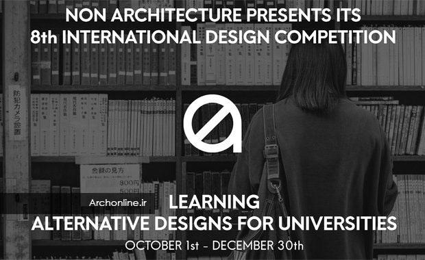فراخوان هشتمین دوره مسابقه معماری Non Architecture