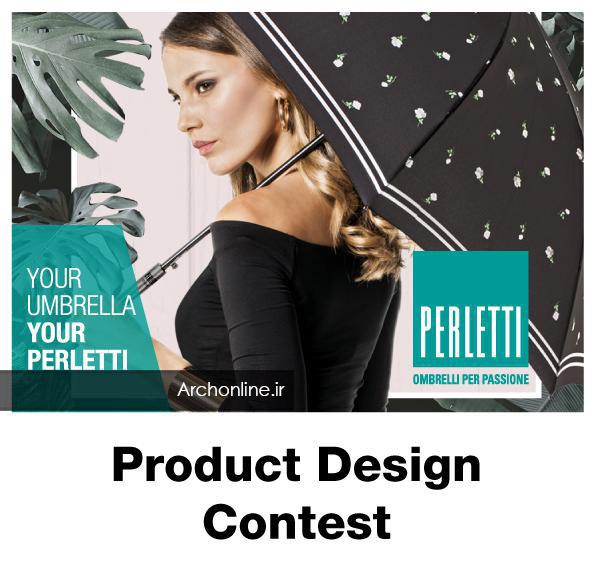 فراخوان رقابت طراحی چتر