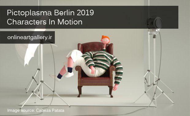 فراخوان Pictoplasma Berlin 2019؛ شخصیت های در حال حرکت