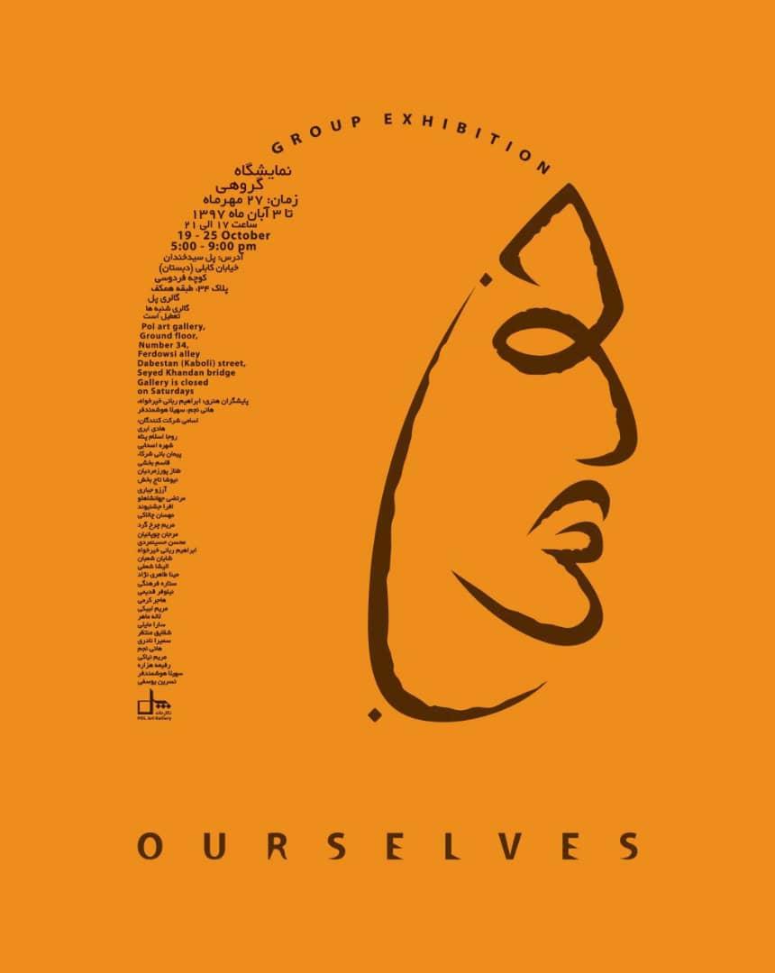 """""""خودمان""""؛ نمایش سلف پرتره هایی از هنرمندان در گالری پل"""