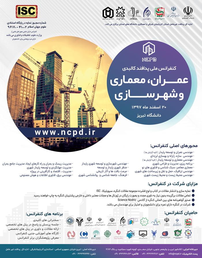کنفرانس ملی عمران، معماری و شهرسازی
