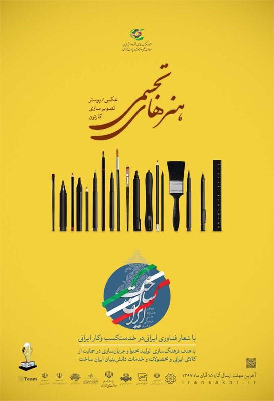 فراخوان بخش هنرهای تجسمی دومین جشنواره ایران ساخت