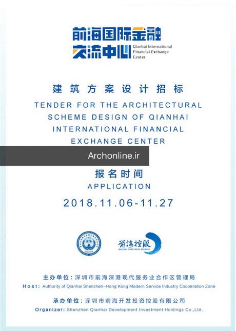 فراخوان مرکز تبادل مالی بین المللی Qianhai