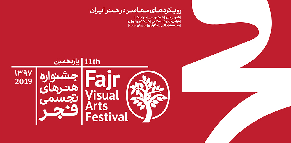 فراخوان یازدهمین جشنواره هنرهای تجسمی فجر (طوبای زرین)