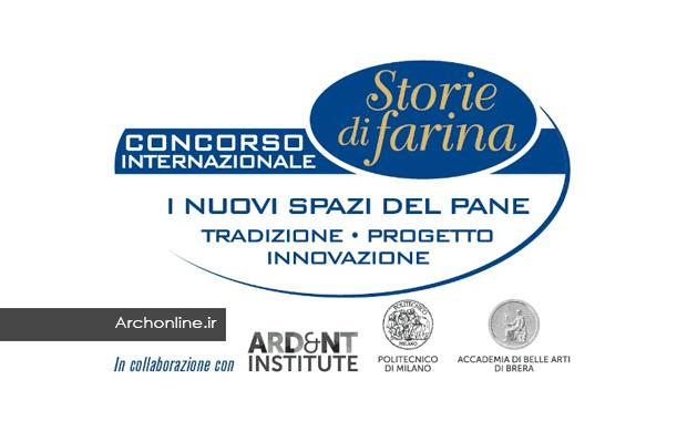 فراخوان مسابقه بین المللی طراحی Storie di Farina