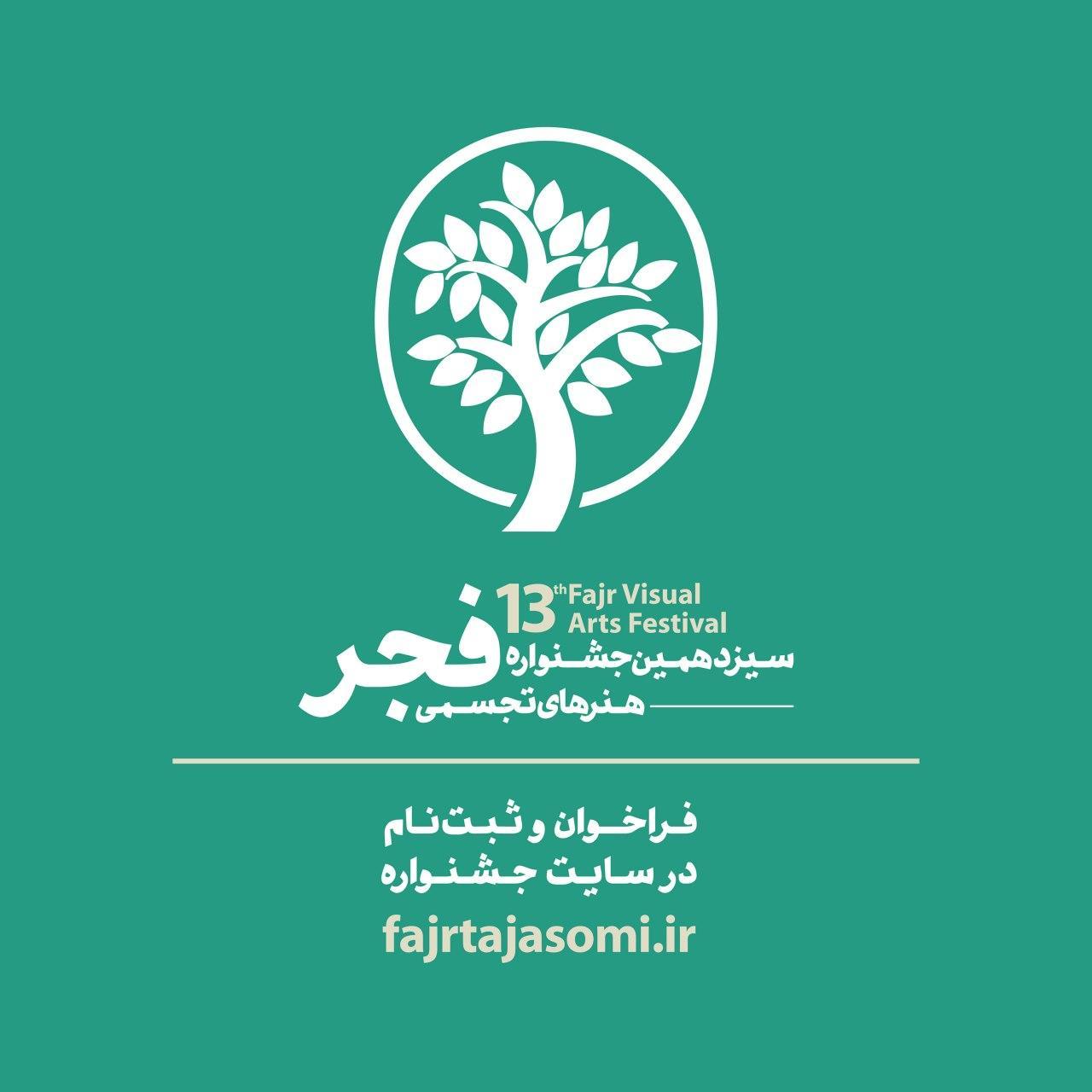 فراخوان سیزدهمین جشنواره هنرهای تجسمی فجر (طوبای زرین)
