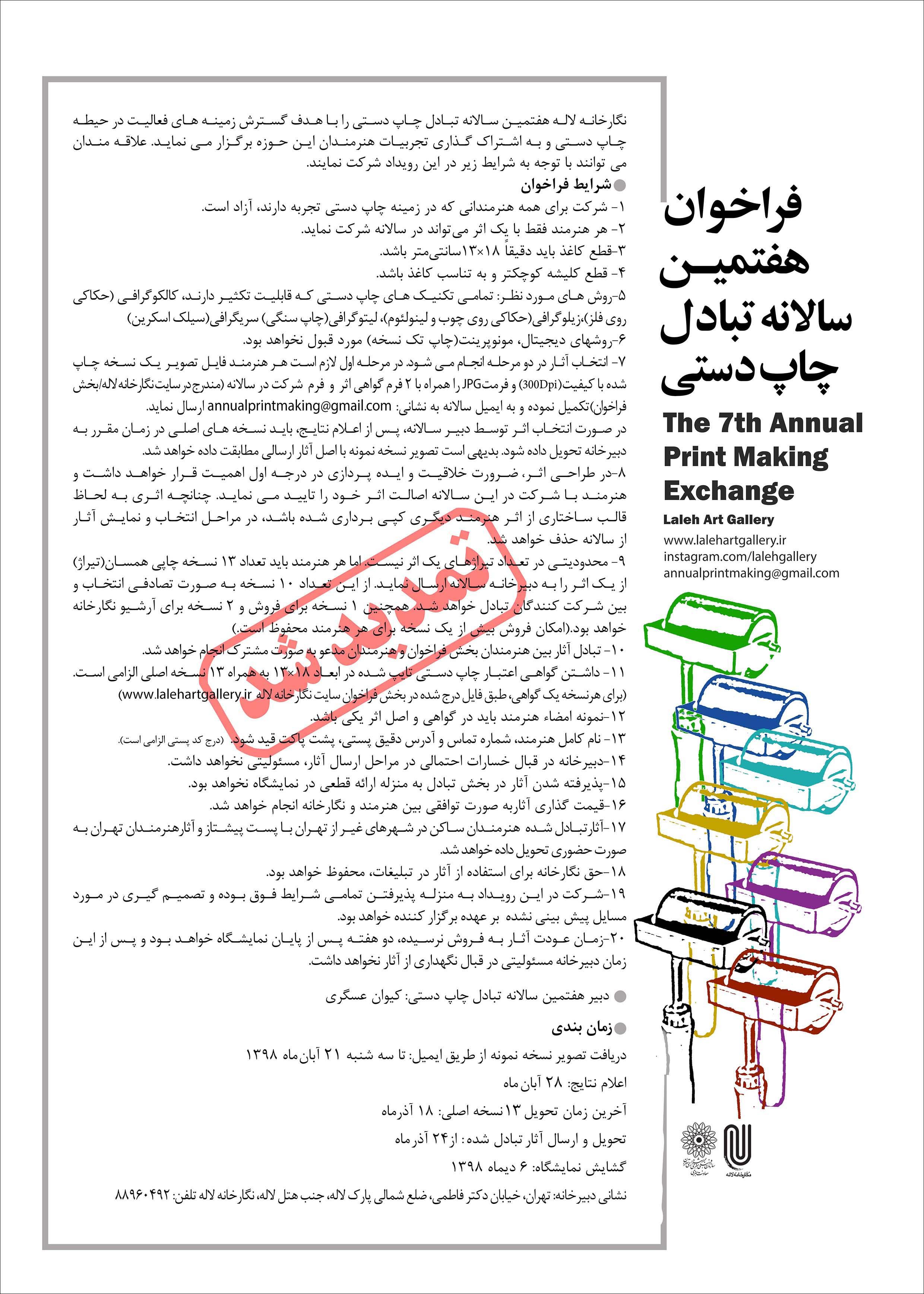 فراخوان هفتمین سالانه تبادل چاپ دستی