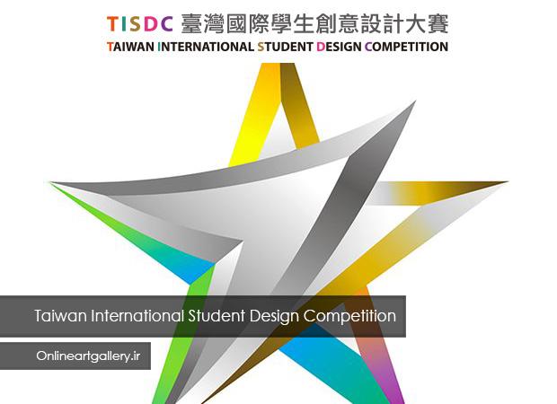 فراخوان مسابقه طراحی بین المللی تایوان