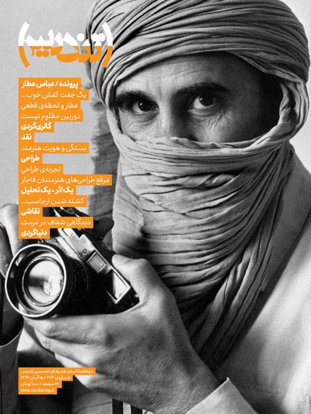 انتشار شماره 376 مجله تندیس